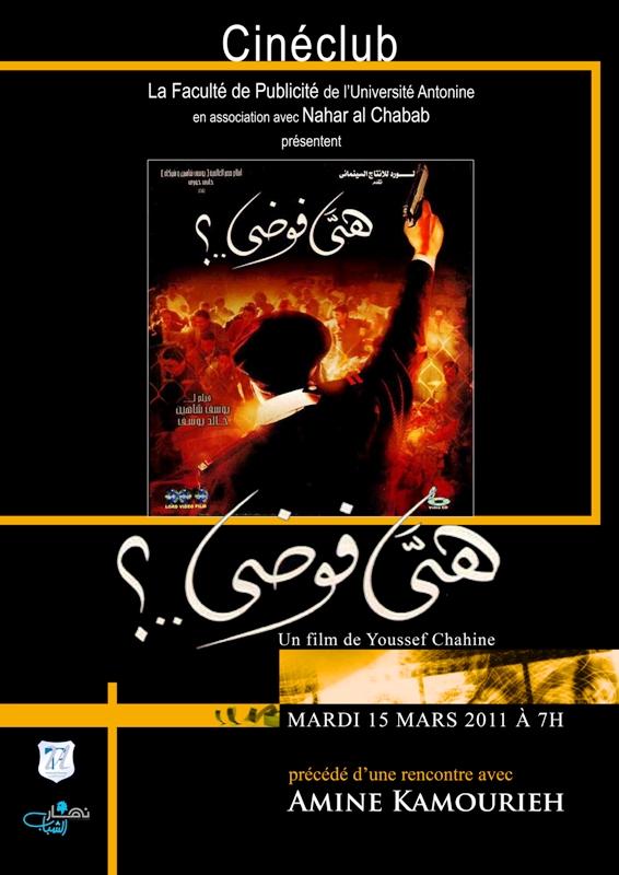 film hiya fawda